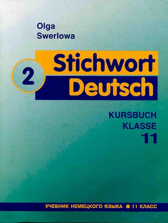 5-6 гдз ольга автор юрьевна по немецкому